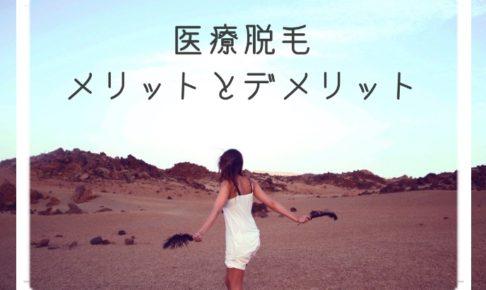 【厳選】医療脱毛クリニックのメリットとデメリット6選!