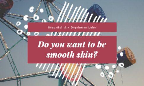 スベスベ肌になりたい?美肌研究家が実践するスベスベ肌になる4つの方法。