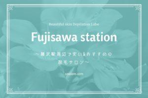 藤沢駅周辺で安い&おすすめのエステ脱毛サロン