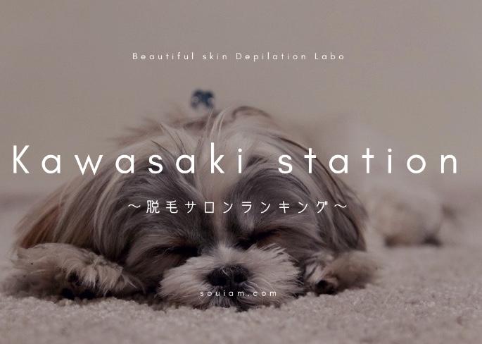 川崎駅周辺でおすすめの安いエステ脱毛サロンランキング