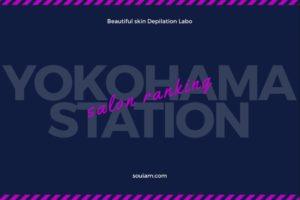 横浜駅周辺でおすすめの安いエステ脱毛サロンランキング