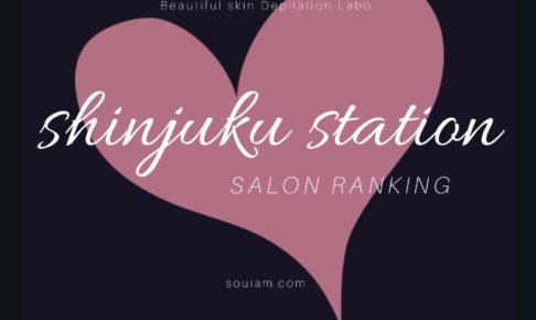 新宿駅周辺でおすすめの安いエステ脱毛サロンランキング