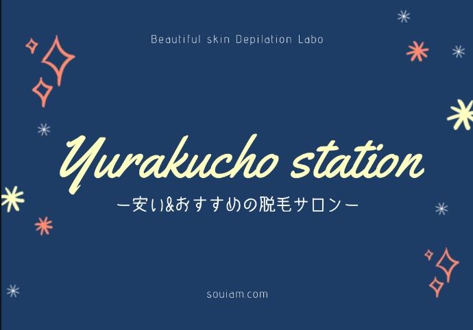 有楽町駅周辺でおすすめの安いエステ脱毛サロン