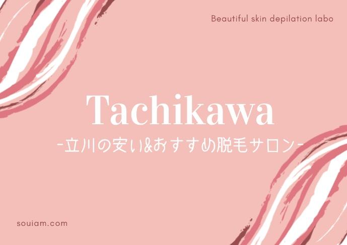 【立川】安い&おすすめのエステ脱毛サロンまとめ!