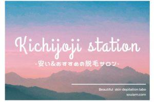 吉祥寺駅周辺でおすすめの安いエステ脱毛サロン