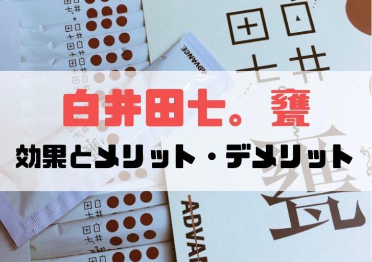 白井田七。甕(かめ)を飲んでみた!効果・メリット・デメリットを紹介!
