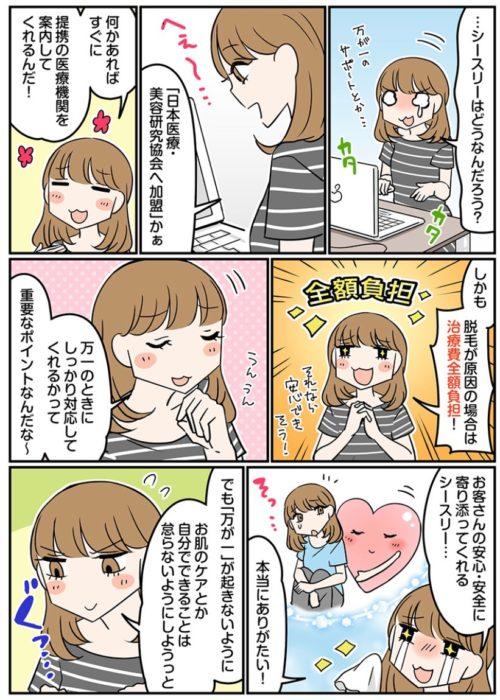 シースリーは日本医療・美容研究協会の加盟店