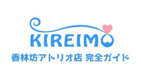 キレイモ金沢(香林坊アトリオ店)完全ガイド