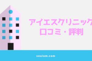 アイエスクリニック(銀座・新宿院)の口コミ・評判