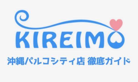 キレイモ沖縄パルコシティ店の徹底ガイド