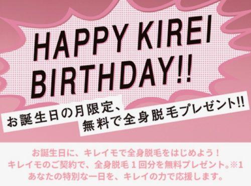 キレイモの誕生日キャンペーン