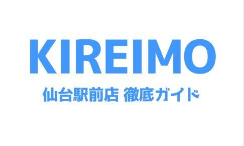 キレイモ仙台駅前店の徹底ガイド