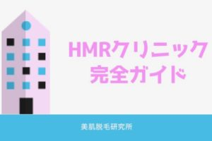 HMRクリニックの口コミを大公開!料金表・使っている医療脱毛機も紹介します!