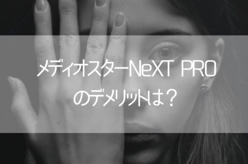 メディオスター NeXT PROのデメリット