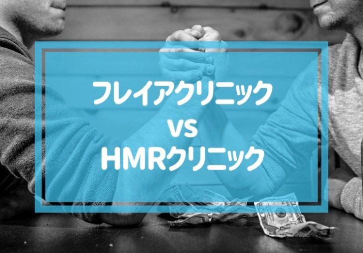 フレイアクリニックとHMRクリニック、どっちがいいの?