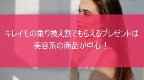 キレイモの乗り換え割でもらえるプレゼントは美容系の商品が中心!