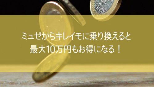 ミュゼからキレイモに乗り換えると、最大10万円もお得になる!