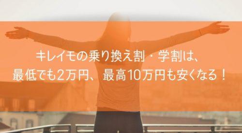 キレイモの乗り換え割・学割は最低でも2万円、最高10万円も安くなる!