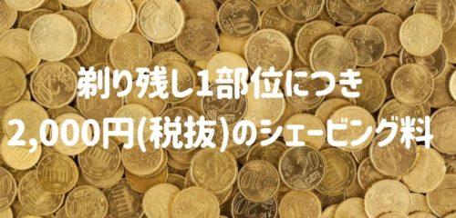 剃り残しは2000円