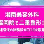 湘南美容外科 福岡院で二重整形! 埋没法の体験談や口コミを暴露
