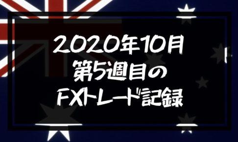 2020年10月 第5週目のFXトレード記録