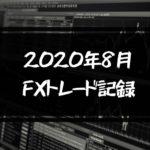 2020年8月のFXトレード記録
