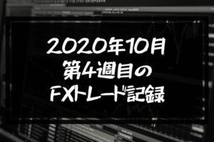 2020年10月 第4週目のFXトレード記録